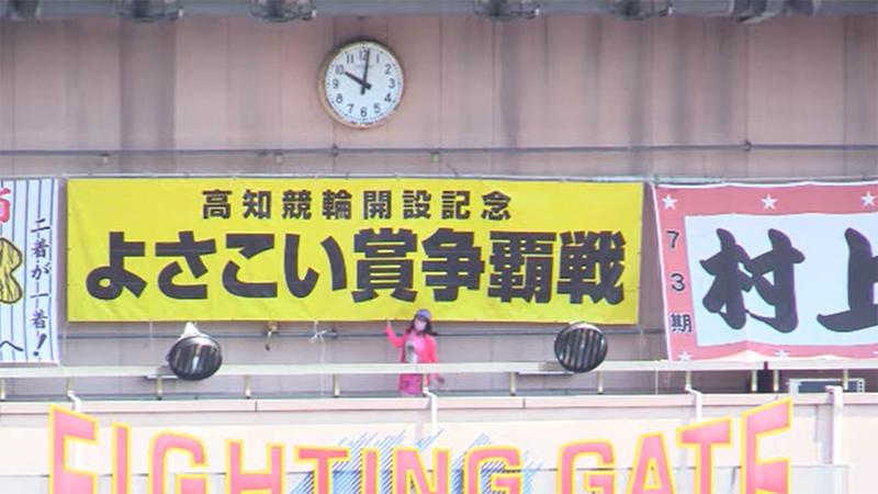 G3 よさこい賞争覇戦