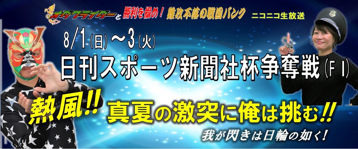 日刊スポーツ新聞社杯争奪戦