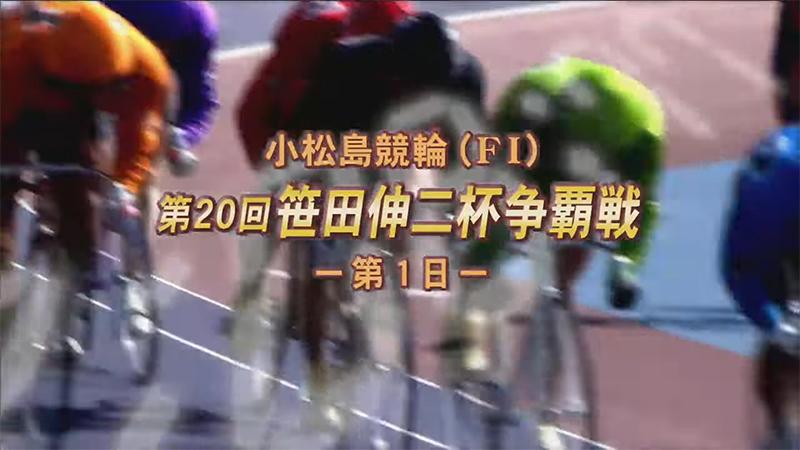 F1 第20回笹田伸二杯争覇戦