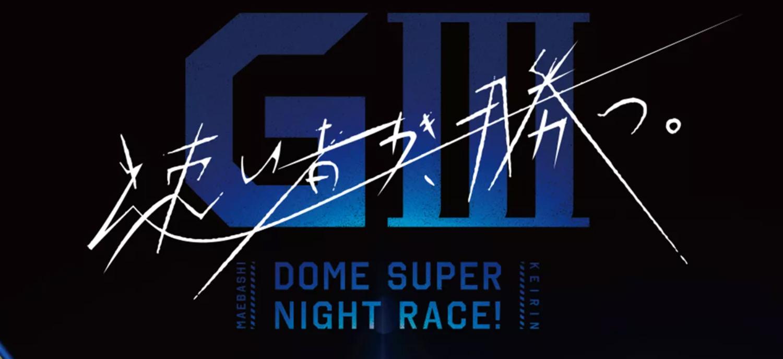 G3 ドームスーパーナイトレース